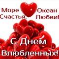 Красивые поздравления С днем Валентина   лучшие 23