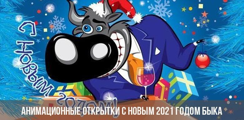 Крутые открытки на год быка 2021 10