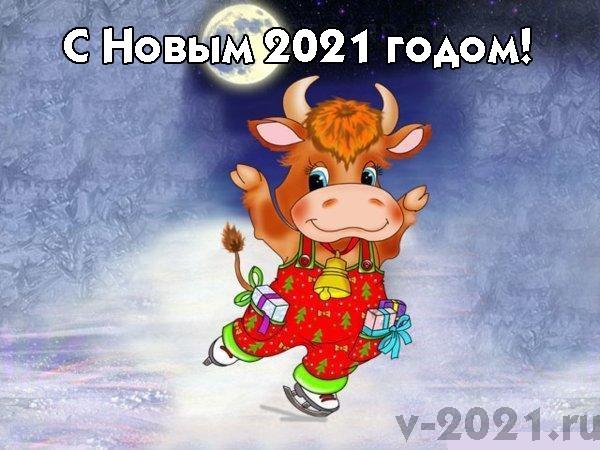 Крутые открытки на год быка 2021 14
