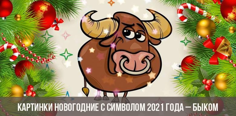 Крутые открытки на год быка 2021 19