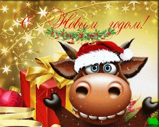 Милые поздравления с годом быка на новый год 03