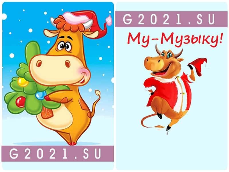 Милые поздравления с годом быка на новый год 11