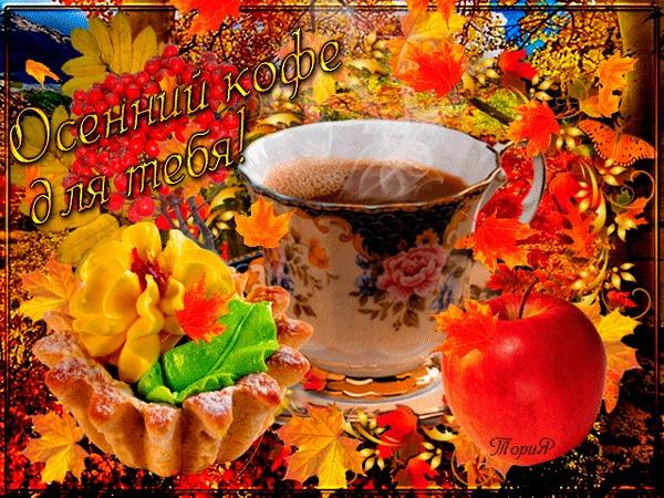 Милые фото девушки осенью с кофе 01