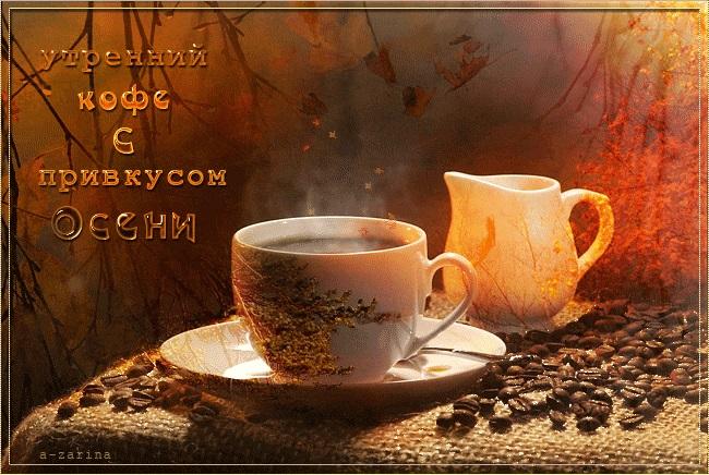 Милые фото девушки осенью с кофе 05