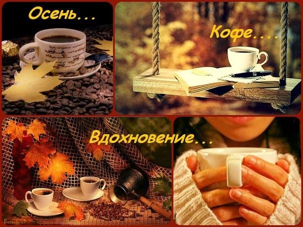 Милые фото девушки осенью с кофе 08
