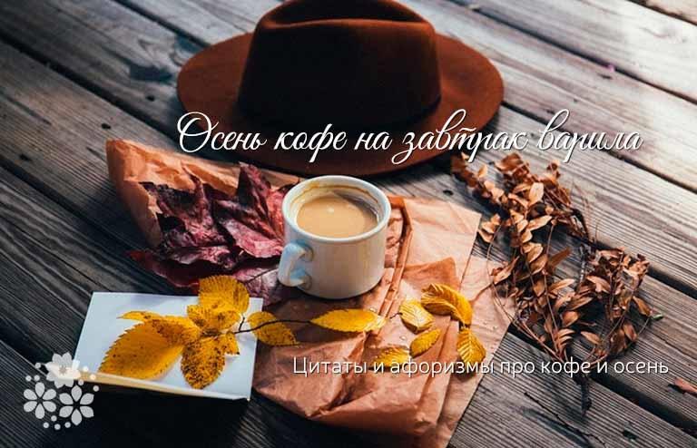 Милые фото девушки осенью с кофе 11