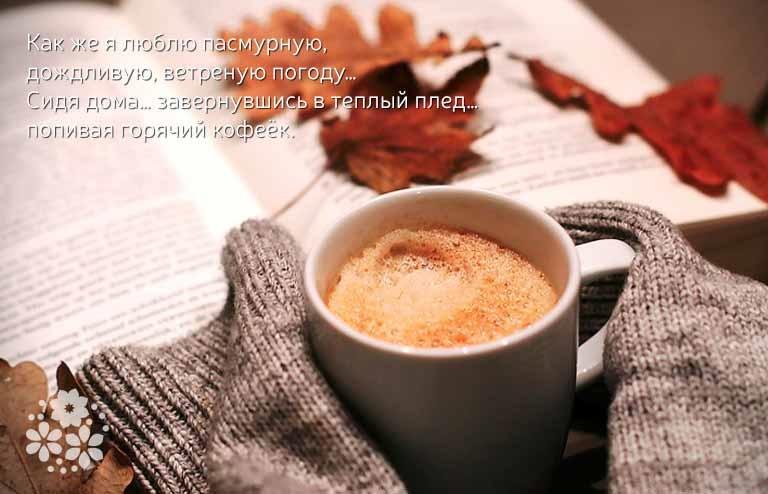 Милые фото девушки осенью с кофе 19