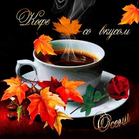 Милые фото девушки осенью с кофе 20