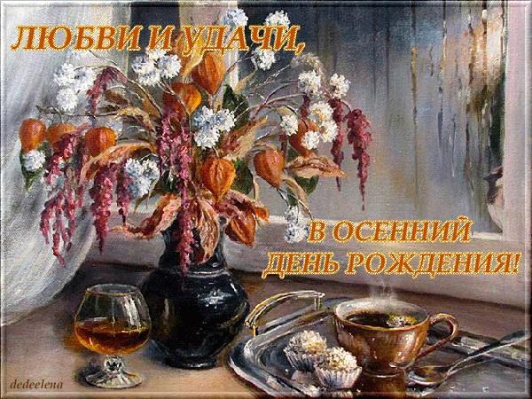 Осенние поздравления с днем рождения красивые открытки 01