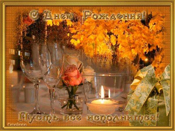 Осенние поздравления с днем рождения красивые открытки 03