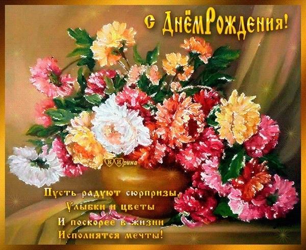 Осенние поздравления с днем рождения красивые открытки 04