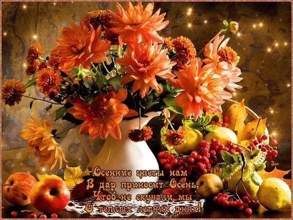 Осенние поздравления с днем рождения красивые открытки 05