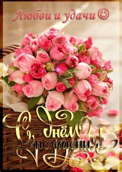 Осенние поздравления с днем рождения красивые открытки 06