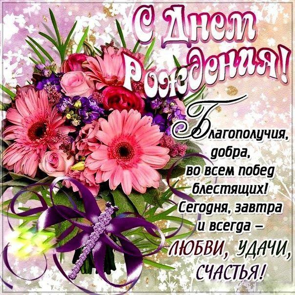 Осенние поздравления с днем рождения красивые открытки 07