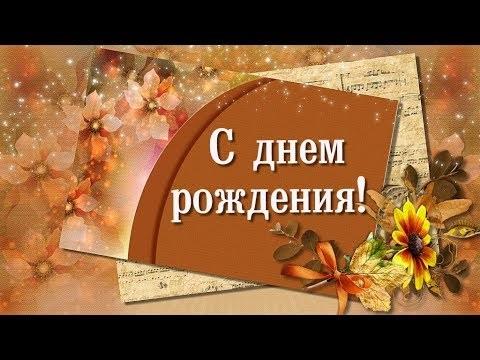 Осенние поздравления с днем рождения красивые открытки 08