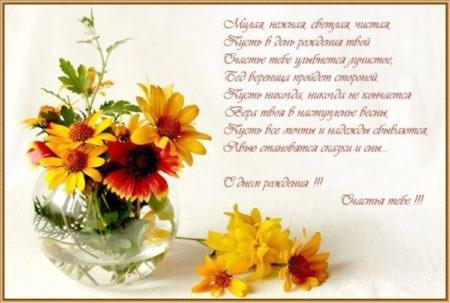 Осенние поздравления с днем рождения красивые открытки 09