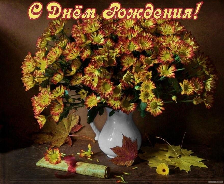 Осенние поздравления с днем рождения красивые открытки 10