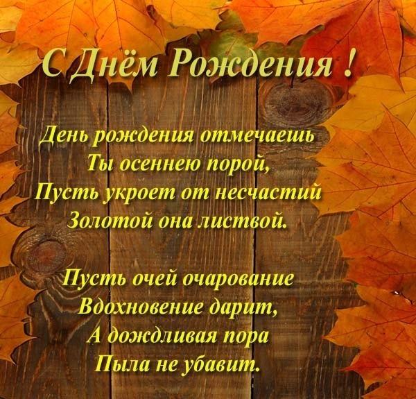 Осенние поздравления с днем рождения красивые открытки 11