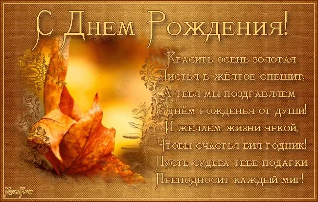 Осенние поздравления с днем рождения красивые открытки 12