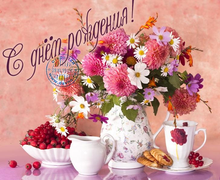 Осенние поздравления с днем рождения красивые открытки 13