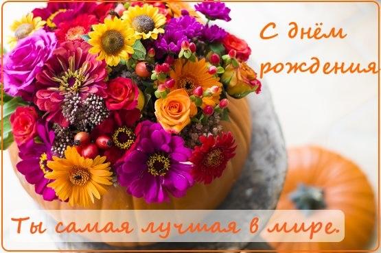 Осенние поздравления с днем рождения красивые открытки 14