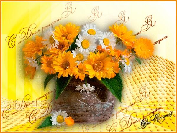 Осенние поздравления с днем рождения красивые открытки 15