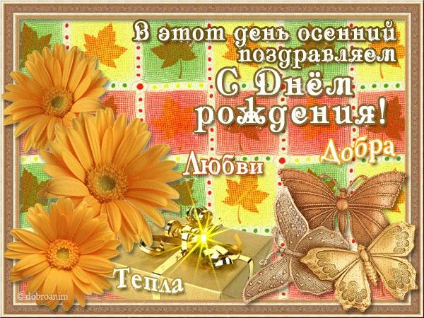 Осенние поздравления с днем рождения красивые открытки 17