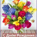 Осенние поздравления с днем рождения   красивые открытки 19