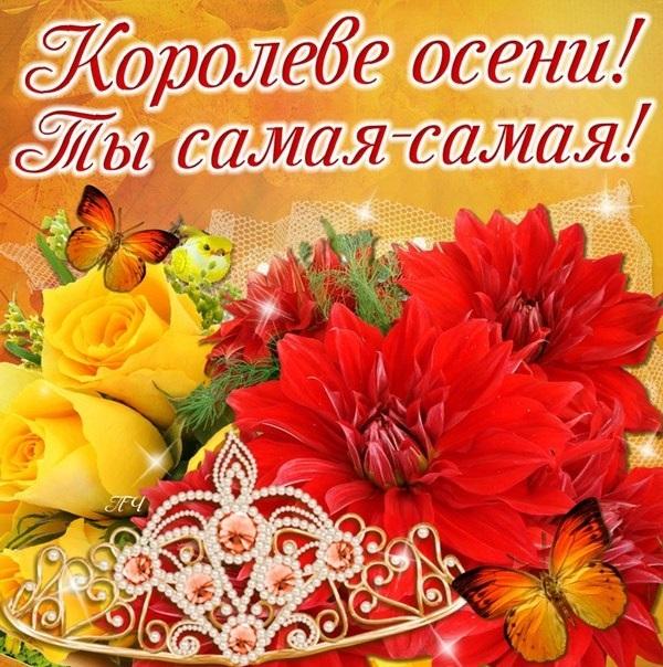 Осенние поздравления с днем рождения красивые открытки 20
