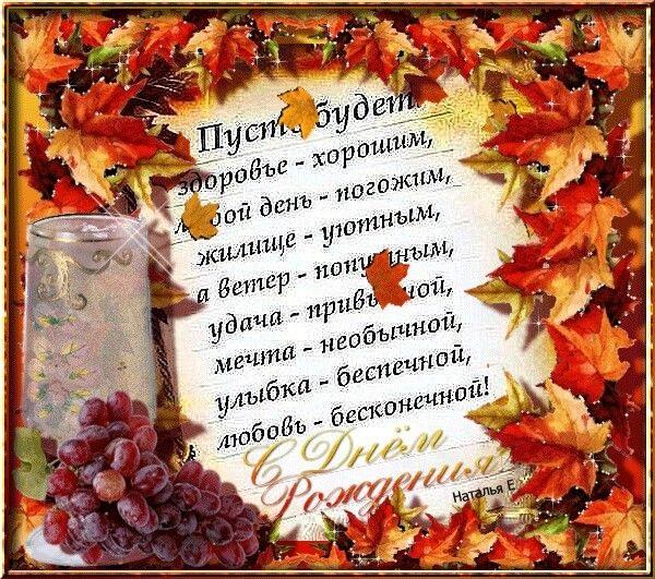 Осенние поздравления с днем рождения красивые открытки 22