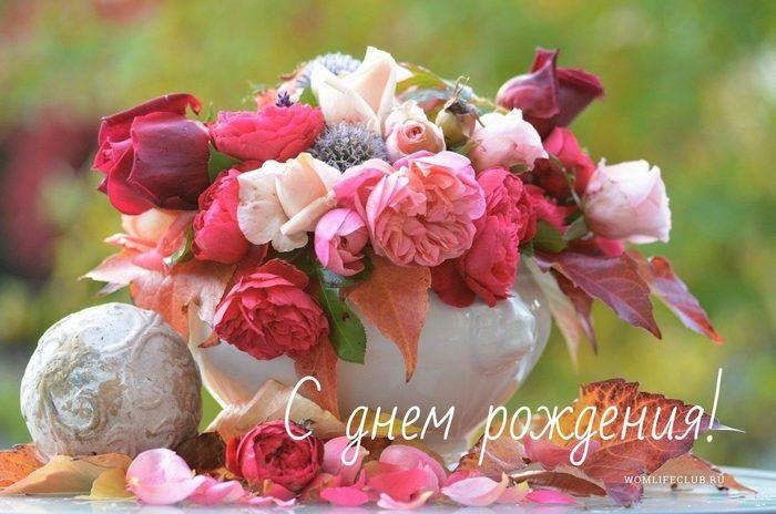 Осенние поздравления с днем рождения красивые открытки 23