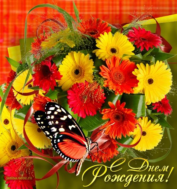 Осенние поздравления с днем рождения красивые открытки 24