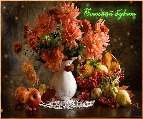 Осенние поздравления с днем рождения красивые открытки 25