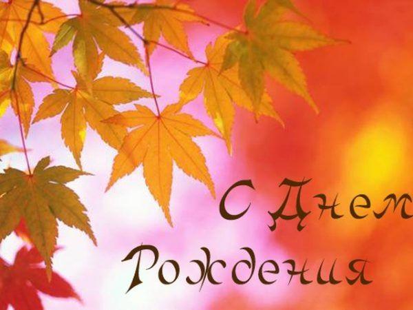 Осенние поздравления с днем рождения красивые открытки 26