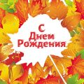 Осенние поздравления с днем рождения   красивые открытки 27