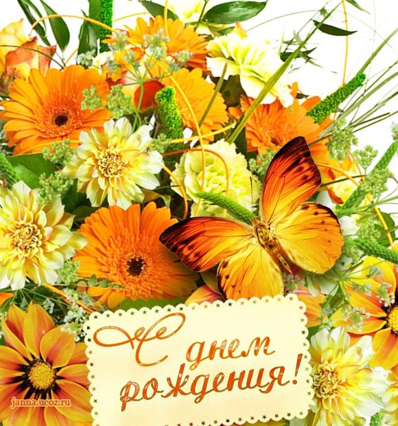 Осенние поздравления с днем рождения красивые открытки 28