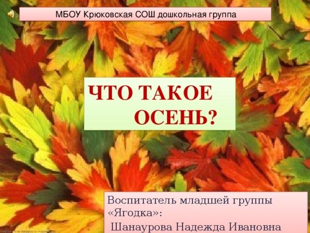 Осень ты прекрасна картинки поделки 15