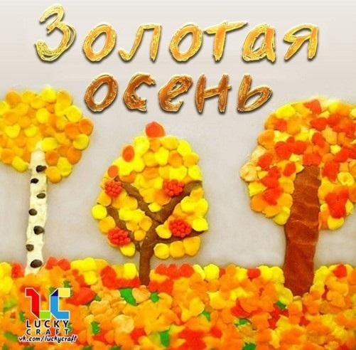 Осень ты прекрасна картинки поделки 22