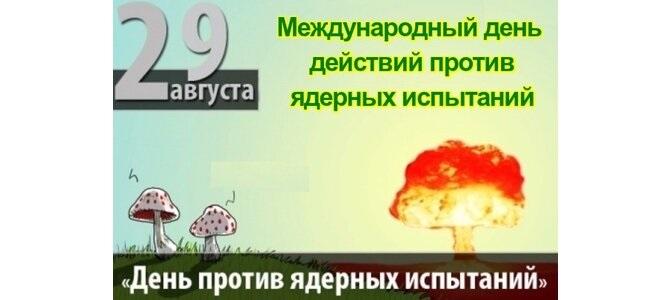 Открытки на Международный день действий против ядерных испытаний 01