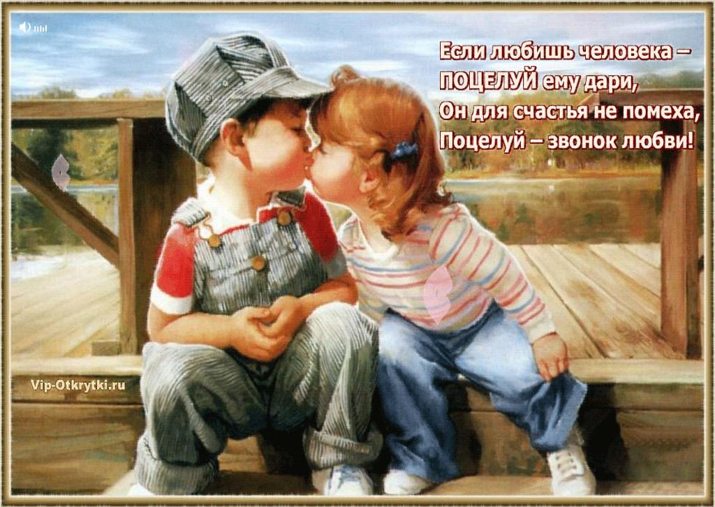 Открытки поздравления с первым поцелуем 01