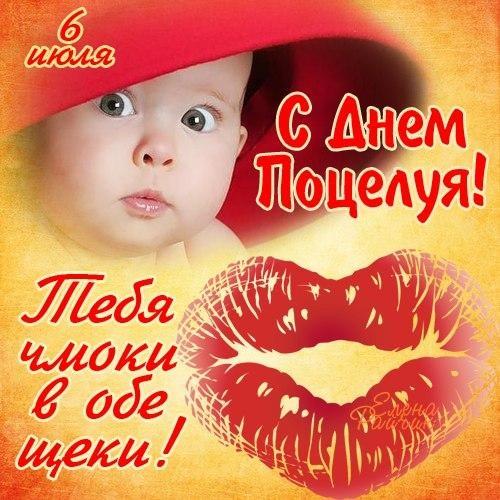 Открытки поздравления с первым поцелуем 03