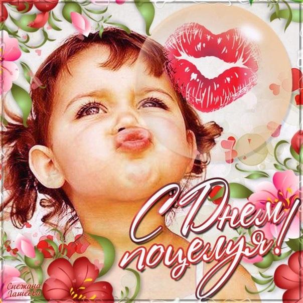 Открытки поздравления с первым поцелуем 05