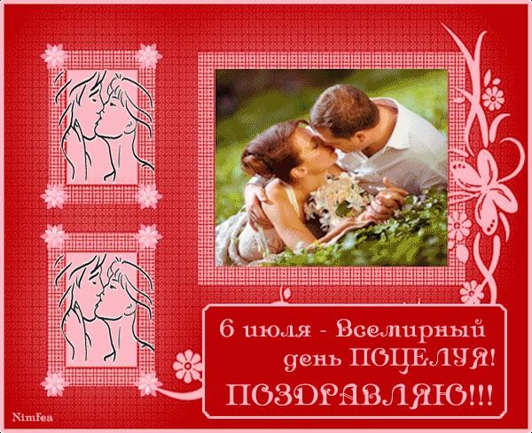 Открытки поздравления с первым поцелуем 06
