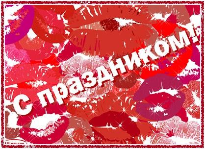 Открытки поздравления с первым поцелуем 07