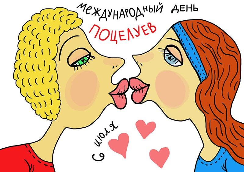 Открытки поздравления с первым поцелуем 14
