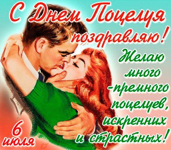 Открытки поздравления с первым поцелуем 24