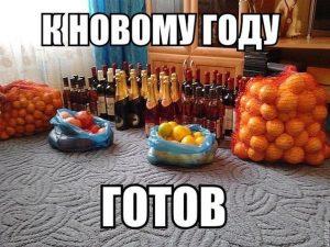 Очень смешные мемы про новый год 28