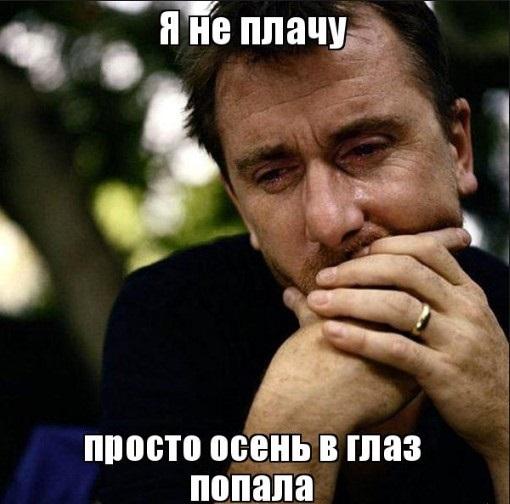 Очень смешные мемы про осень 05