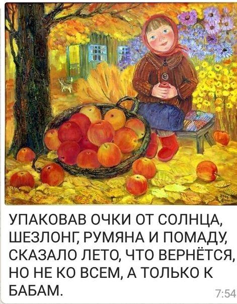 Очень смешные мемы про осень 17
