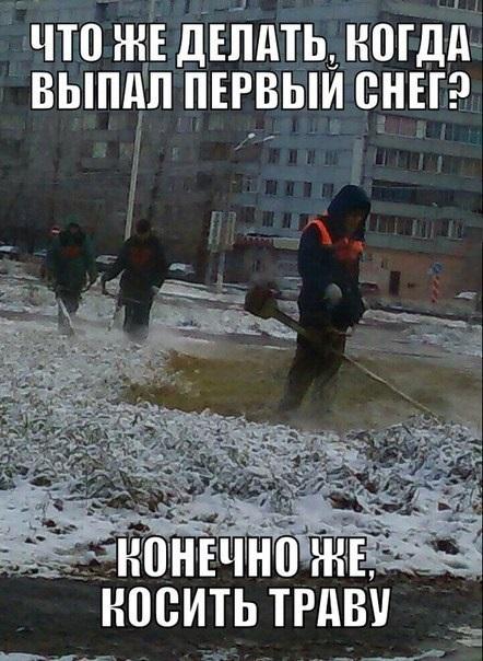 Очень смешные мемы про первый снег 01